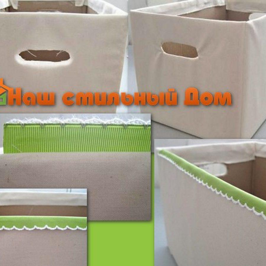 Как сделать контейнер для хранения из коробок