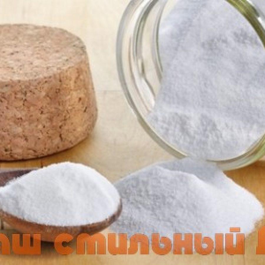 сода - средство для чистки поверхностей