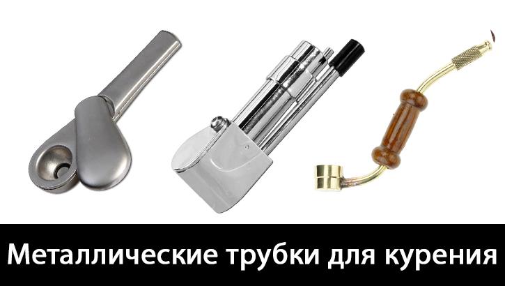 Металлические трубки для курения