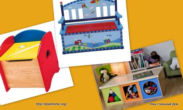 место для хранения игрушек
