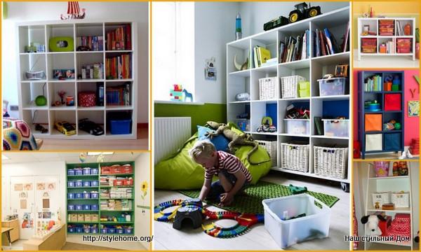 места для хранения игрушек