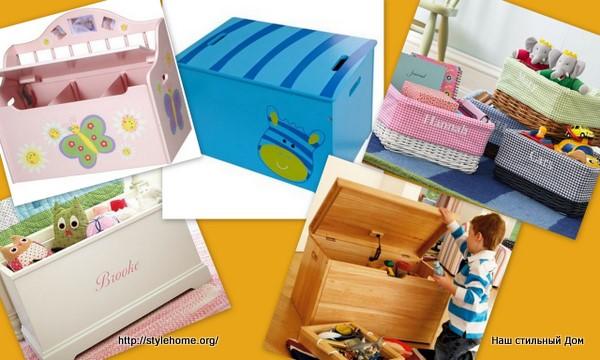 ящики и коробки для хранения вещей