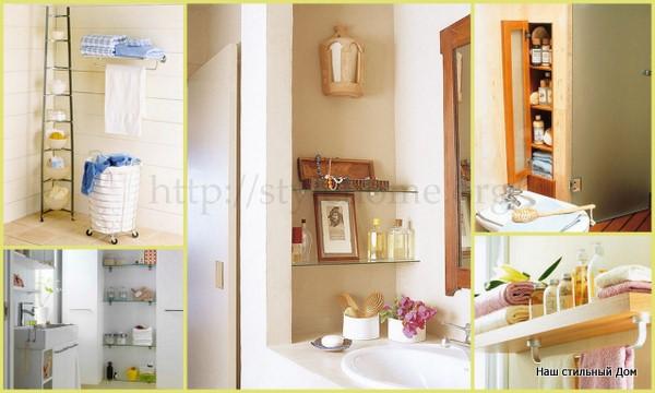 места для хранения мелочей в ванной